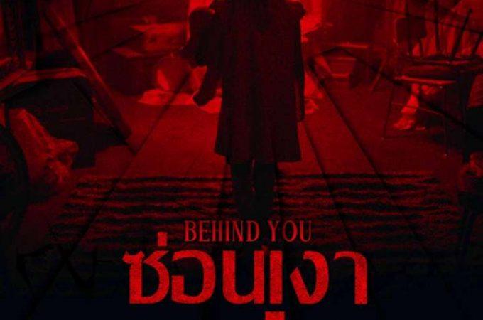 Behind You – ซ่อนเงาผี