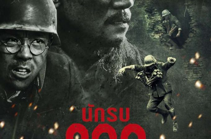 The Eight Hundred – นักรบ 800