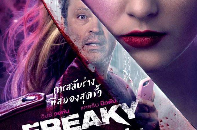 Freaky – สลับร่างฆ่า ล่าป่วนเมือง