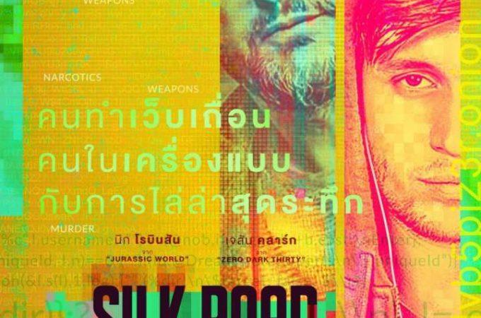 Silk Road – ยุทธการปราบเว็บเถื่อน