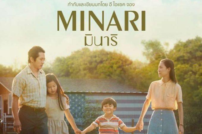 MINARI – มินาริ